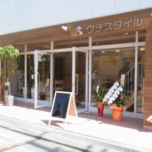 ◆ ウチスタイル/近畿ライフサ-ビスショ-ル-ム ◆ 空-KEN 日和(店舗)