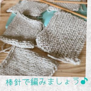 棒針編みのこと♪