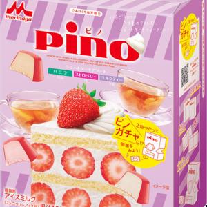 ピノ 変わった味 バニラも外側が赤色 ミルクティー味もある イチゴ味も 食べやすい
