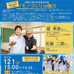 あいち航空ミュージアムに堤幸彦監督と佐藤二朗さんがやって来ます(^O^)/