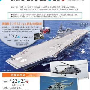護衛艦「いずも」が愛知県蒲郡港にやってくる