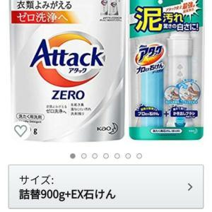 Amazon限定 アタックZERO 石鹸セット