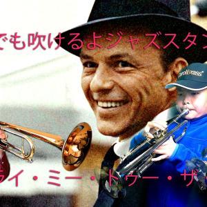 【フライ・ミー・トゥー・ザ・ムーン】小学生でも吹けるよジャズスタンダード