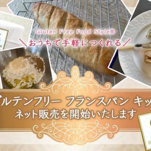 グルテンフリーパンキット商品化決定!!
