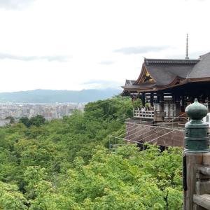 あ、京都行こう