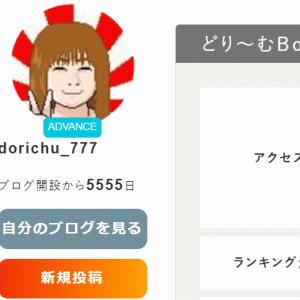 祝!? ブログ開設5555日!