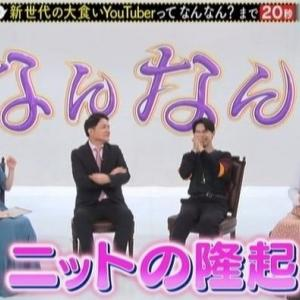 【ノブナカなんなん?】弘中綾香アナが女子アナノースリニット批判!もうニットは着ない?【ニット乳】