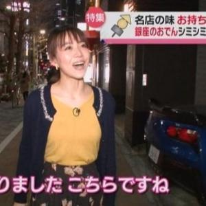 【女子アナ以外限定?⑳】入社前の痩せてたミトちゃんは女子アナ以外でおK???【2017年4月】