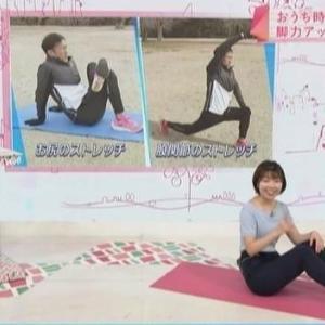 【ひるまえほっと】ストレッチ体操をする高津諒子キャスターのムチムチクビレ横乳【ブラ線】
