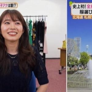 【ヒルナンデス】札幌テレビ大家彩香アナはアラサーだけどガーリーでカワイイ【日テレ系コーデバトル】