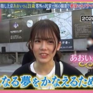【ボンビーガール】女優志望あおいさん(川口葵)21歳初仕事が水着グラビア【スレンダークビレ美乳】
