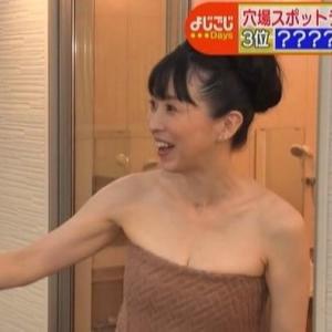 【よじごじDays】西村知美那須編①温泉入浴でムチムチな元アイドルの谷間が気になる!【隠れ巨乳】