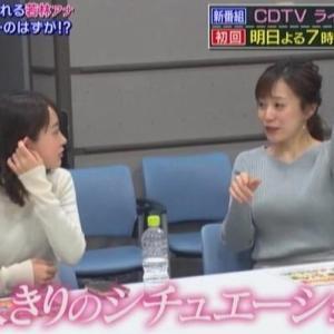 【2020年のムチムチ⑪4月その4】TBS江藤愛・若林有子アナの癒し系ムチムチニット【ほっこり】