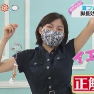 【ZIP!】元SKE48後藤楽々現役女子大生でセントフォース!だから女子アナ?【キテルネ】
