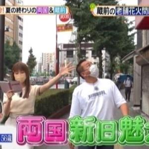 【ヒルナンデス!】生見愛瑠(めるる)スレンダーでもムチムチクビレニット【マスクで両国・蔵前ロケ】
