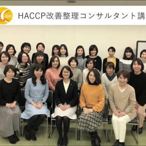 HACCP改善整理コンサルタント講座、スタートです