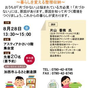 定員を減らして8/28(金)加西市でお片づけ講座開催します!
