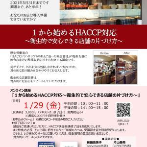 1/29(金)飲食店、食品事業者向けオンライン講座のお知らせ