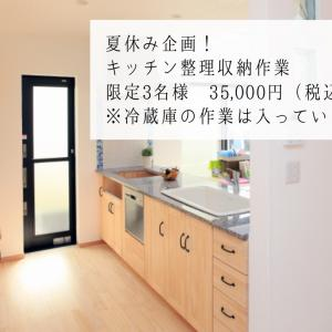 夏休み企画!キッチン整理収納作業キャンペーン、限定3名様