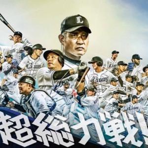 10月も野球を楽しめる喜び ♪