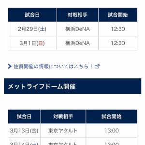 オープン戦日程 ♪