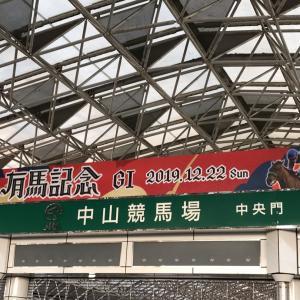 中山競馬場 ♪