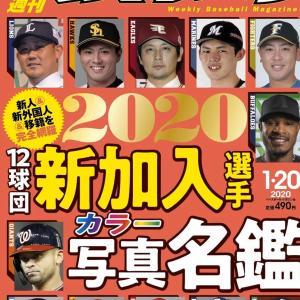 プロ野球選手名鑑2020