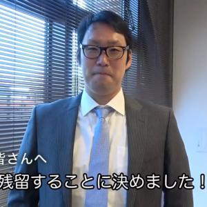 増田くんの残留宣言に涙腺崩壊!(>_<)