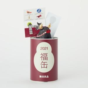 2021年無印良品の福袋と福缶ネタバレ・予約開始しました!