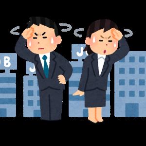 日本就職「30以上お断り」ワイ「海外行ったろ」
