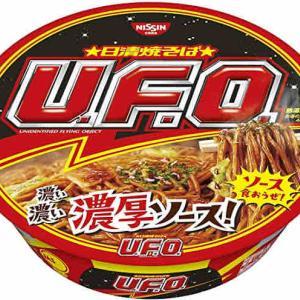 U.F.O.って確実に昔の味の方が良かったよな