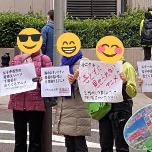 【悲報】フェミニストさん、オタクのツイートをプリントアウトして街頭配布して抗議活動