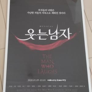 ミュージカル「笑う男」2月28日ガンヒョンssi観てきた(´∀`)