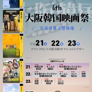 第6回 大阪韓国映画祭 行ってきた(´∀`)