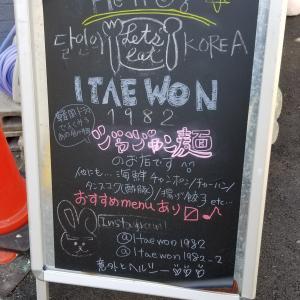 このお店、気をつけてっっ( `д´)@鶴橋