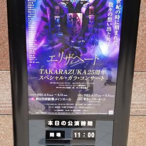 エリザベートTAKARAZUKA ガラ・コンサート行ってきた( ≧∀≦)ノ