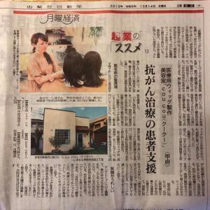 山梨日日新聞に取り上げられました