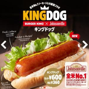 全米No.1ソーセージのキングドッグ感想@バーガーキング