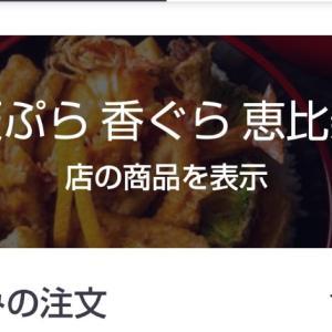 天ぷらディナー@Uber Eats