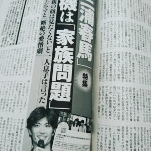 週刊新潮が報じた三浦春馬さんのこと2