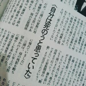 週刊文春が報じた三浦春馬さんのこと~August 6, 2020
