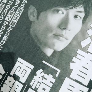 週刊文春が報じた三浦春馬さんのこと2~August 6, 2020