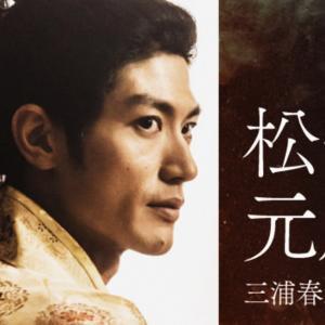 徳川家康と三浦春馬2~春馬ロス