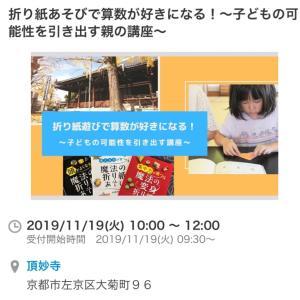 京都にて初の(魔法の折り紙あそび講演会】のご案内です!