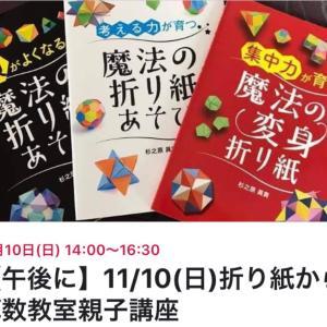 11/10【午後】東京  折り紙から算数教室親子講座のご案内です!講師:杉之原眞貴