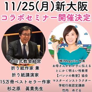 11/25月曜日 新大阪にてコラボセミナー開催!残席あと5名です!