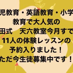 七田式天六教室 大人気! お問い合わせが 殺到しております!