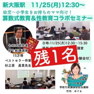11/25(月)折り紙算数と性教育のコラボセミナー大人気!残席1名!