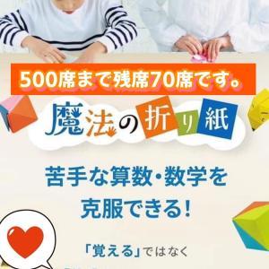明日9/14無料のオンラインミニ講座『魔法の折り紙って何?』開催