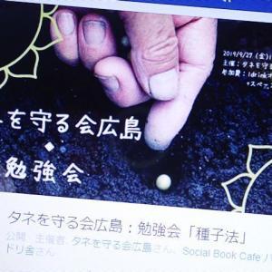 タネを守る会広島:勉強会「種子法」に参加してみた190927